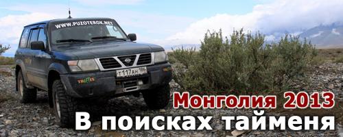 mongolia 2013