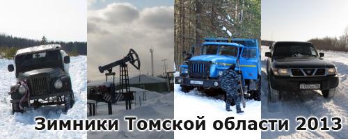 Поездка по зимникам Томской области