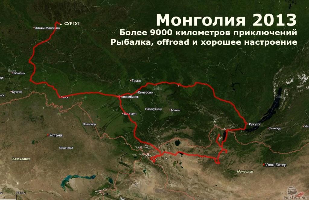 Экспедиция в Монголию