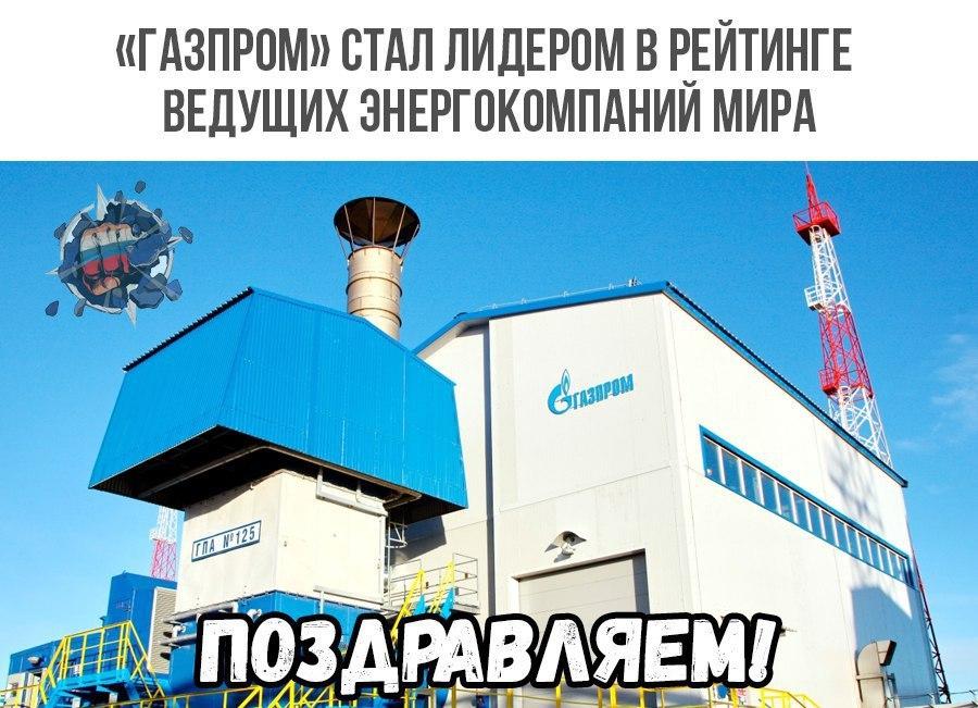 Газпром - достояние народа