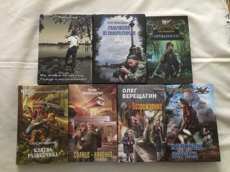 Книги Олега Верещагина