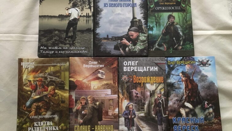 Книги Олега Верещагина обложка