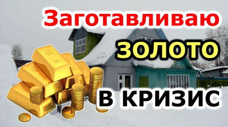 Заготовка золота в кризис